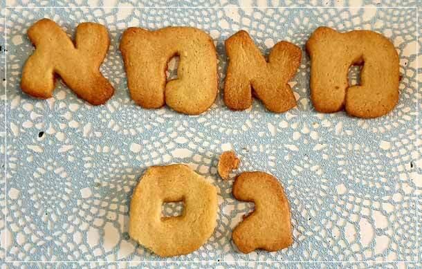 עוגיות חמאה אותיות